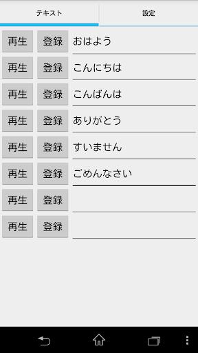 【免費工具App】テキスト読み・定型文編集型ボイスロイド-APP點子