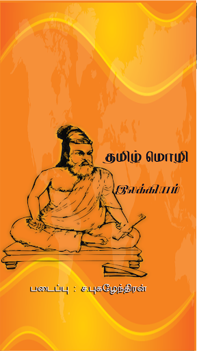 Learn Tamil Tamil Ilakkiyam