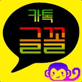 카톡글꼴_Rix레인보우