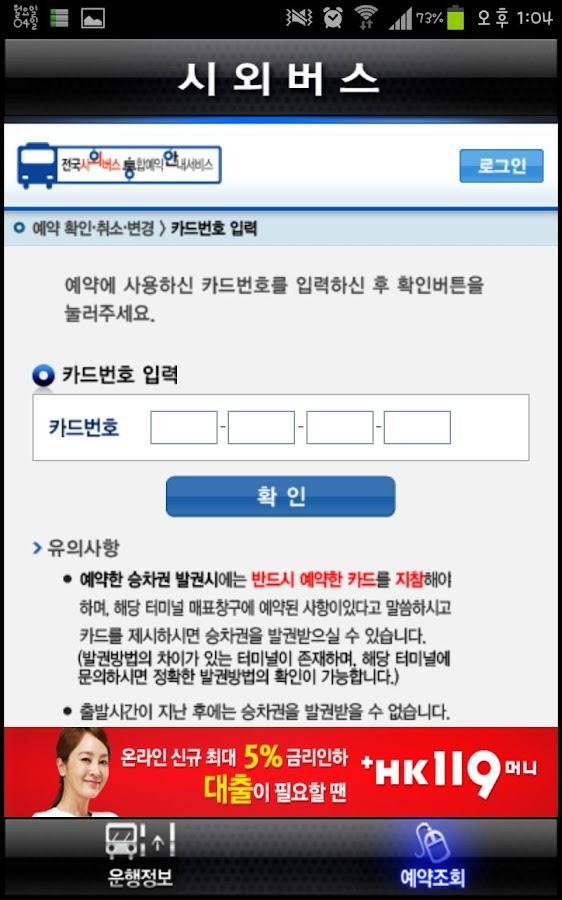 시외버스(전국) - screenshot