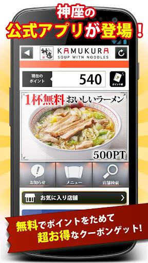 とくするクーポン 神座公式アプリ