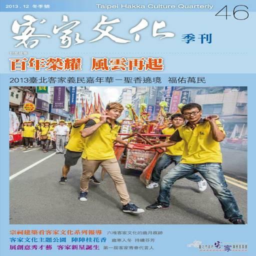 客家文化季刊-冬 旅遊 LOGO-阿達玩APP