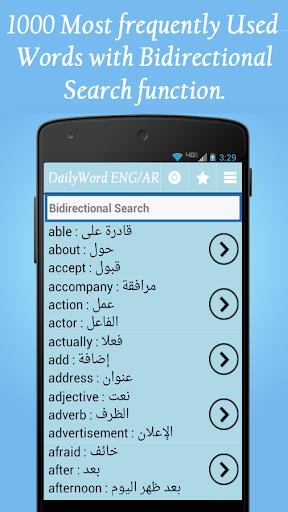 English Arabic Vocabulary