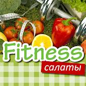 Фитнес Салаты Рецепты Fitness