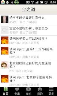宝之道- screenshot thumbnail