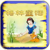 格林童话系列图书手机版(五)