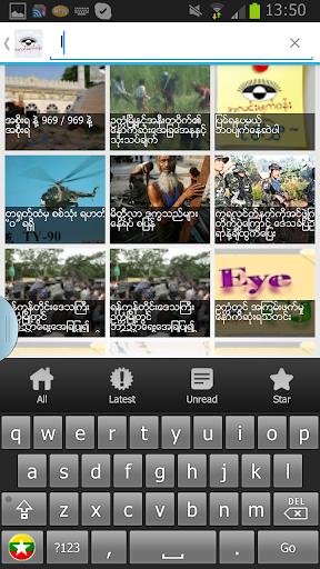 Screenshots #7. The Eye Of Light အလင္းမ်က္ဝန္း / Android