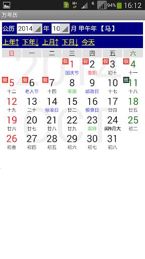 万年历 - 农历 + 节气 + 法定假日