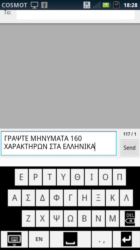 Greek Keyboard - screenshot