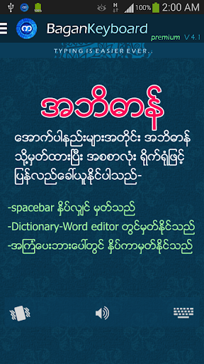 Bagan - Myanmar Keyboard 11.5 screenshots 8
