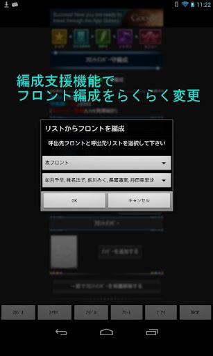 【免費休閒App】Mobamas Navigator モバマス用ブラウザ-APP點子