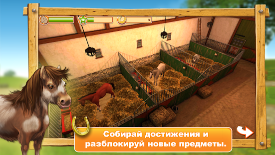 HorseWorld 3D - Премиум Screenshot