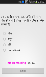 Download Android App Brain IQ Test Quiz in Hindi for Samsung