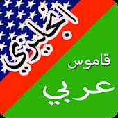 قاموس عربي انجليزي ناطق صوتي