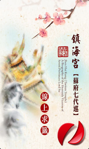 Screenshot for 鎮海宮七王爺線上求籤 in Hong Kong Play Store