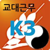 교대근무 K3