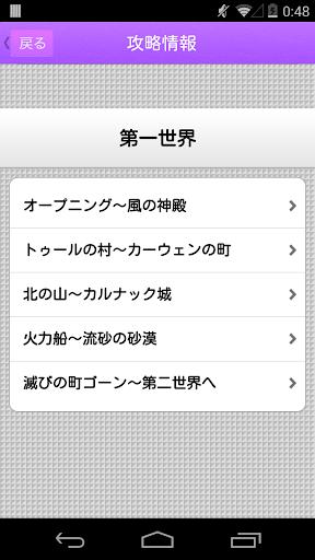 玩娛樂App|FF5攻略免費|APP試玩