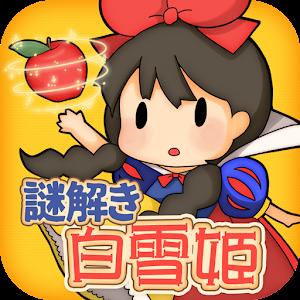 脱出ゲーム 謎解き白雪姫 for PC and MAC