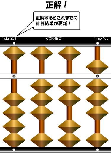 Japanese Abacus SOROBAN 0.0.9 screenshots 3