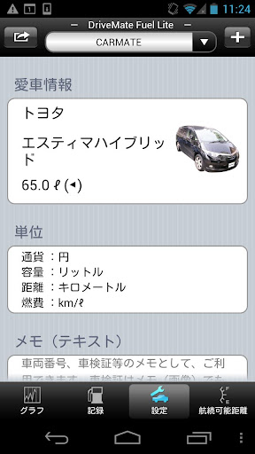 DriveMate Fuel Lite 2.1.3 Windows u7528 4