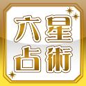 【細木数子六星占術】占い・相性・金運・恋愛・運勢・アプリ icon
