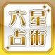 【細木数子六星占術】占い・相性・金運・恋愛・運勢・アプリ