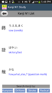 Learn Japanese Kanji N1 - screenshot thumbnail