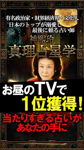 """TV1位獲得◆本気で当たる占い""""神煕玲 真理占星学"""""""