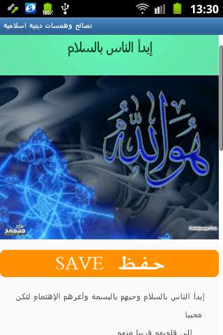 نصائح وهمسات دينية اسلامية