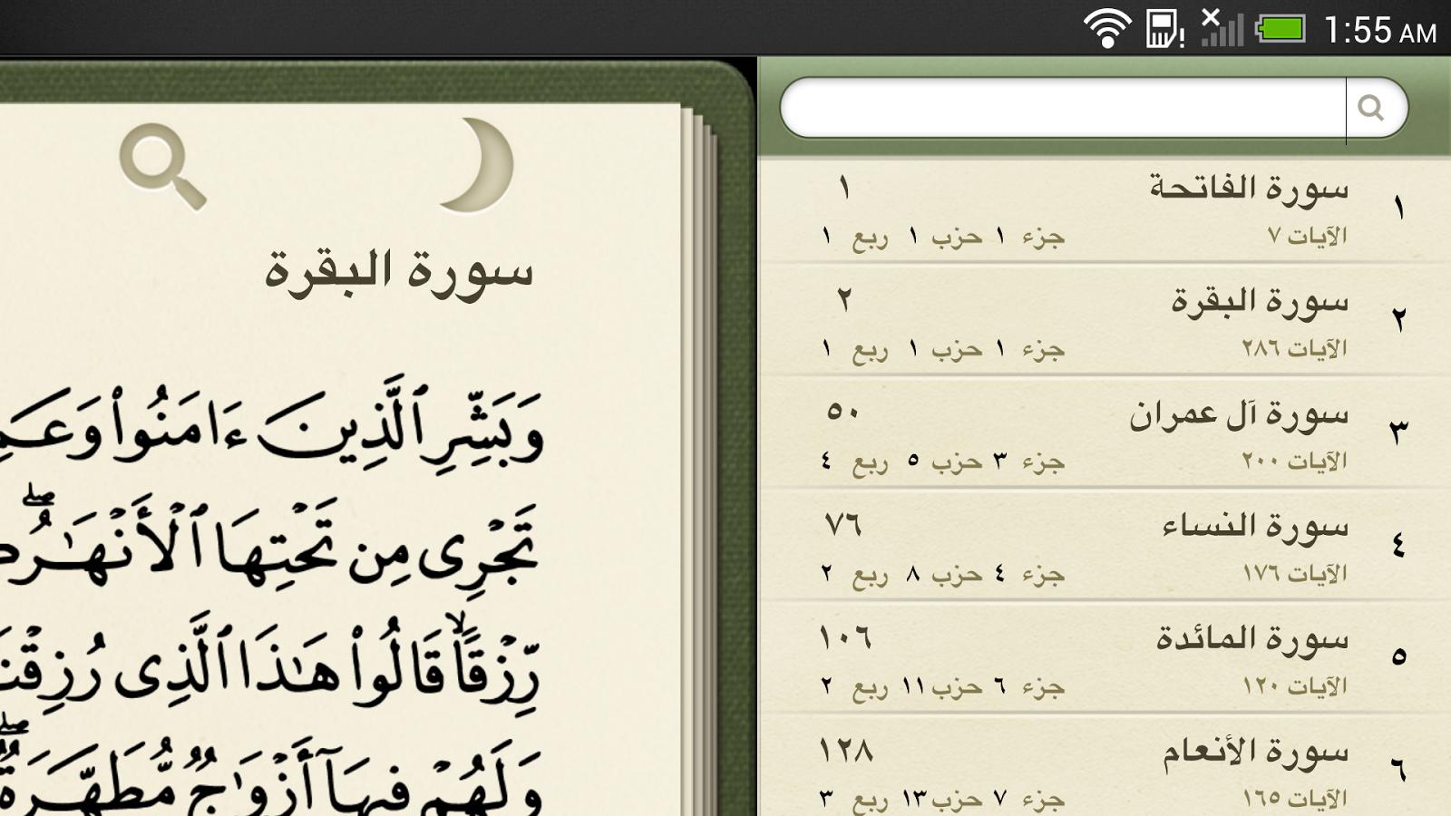 تطبيق القرآن الكريم Android Apps On Google Play