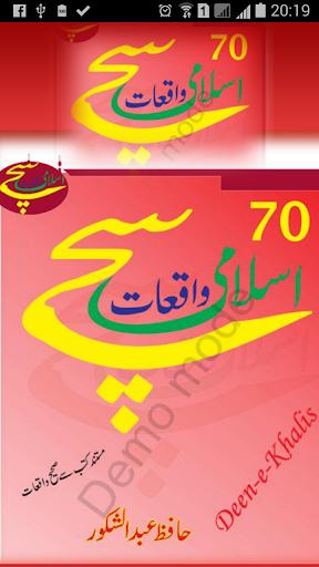 70 Sachay Islami Waqiyat