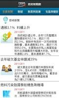 Screenshot of news.gov.hk 政府新聞網 Android 2.0
