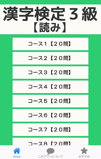漢字検定3級対策アプリ(読み)~無料で合格点達成~