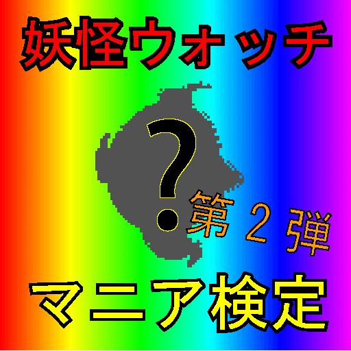 アニメ妖怪ウォッチマニア検定 第2弾 娛樂 LOGO-玩APPs