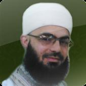 القرآن الكريم - بكري حلاق