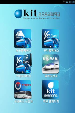 금오공대 버스시간표
