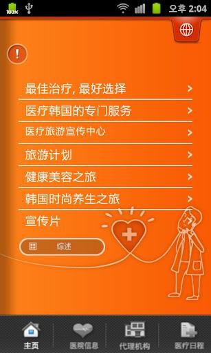 Mediapp Korea Chinese Ver.