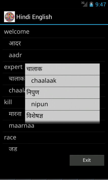 Learn English Hindi - screenshot