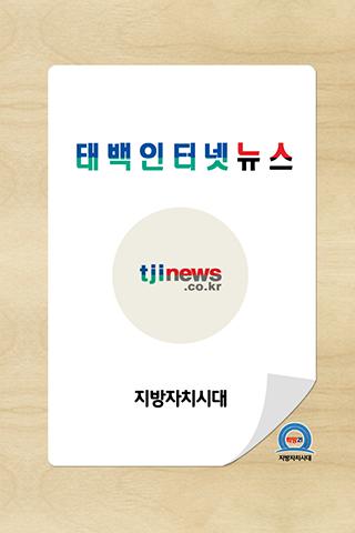 태백인터넷뉴스