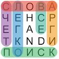 Поиск Слова download