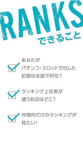 投稿型パチンコ・スロット出玉ランキング 〜RANKSランクス