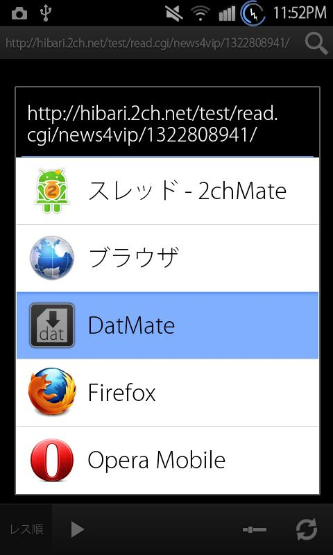 datMate - screenshot
