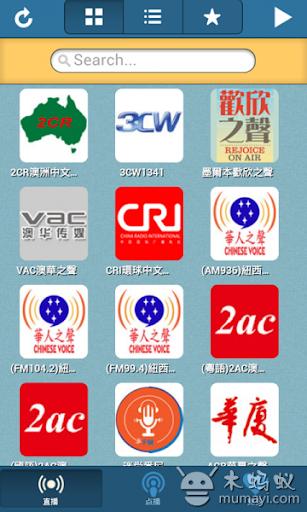YanRadio 澳洲纽西蘭中文廣播