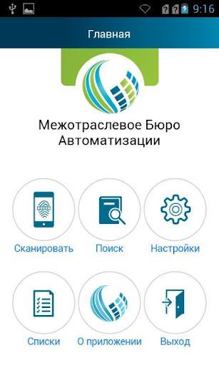 Демо Мобильный ТСД