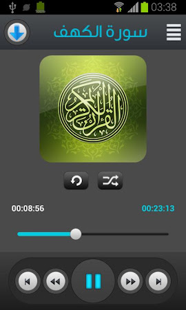 Holy Quran  Maher Moagely 3.37 screenshot 651439