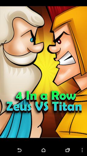 連続で4:タイタン対ゼウス