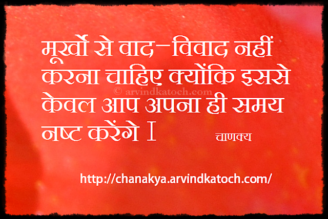 Chanakya Hindi Thoughts Niti On Google Play Reviews Stats