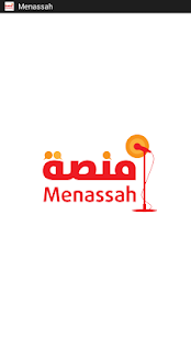 Menassah- screenshot thumbnail