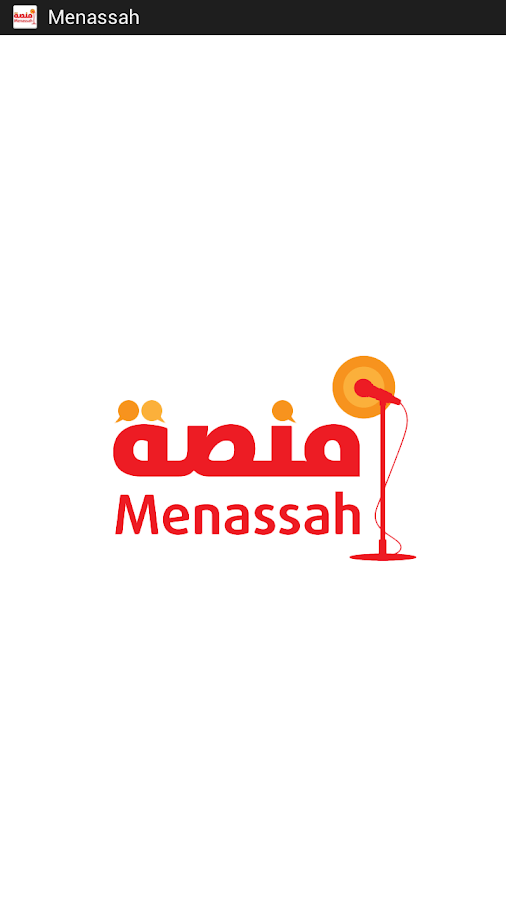 Menassah- screenshot