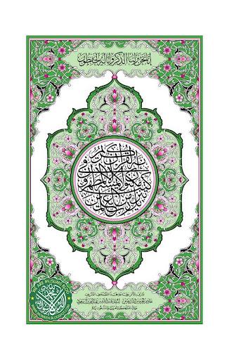 Al Quran Android